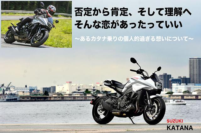 画像: SUZUKI KATANA試乗 『否定から肯定、そして理解へ そんな恋があったっていい ~あるカタナ乗りの個人的過ぎる想いについて?』 | WEB Mr.Bike