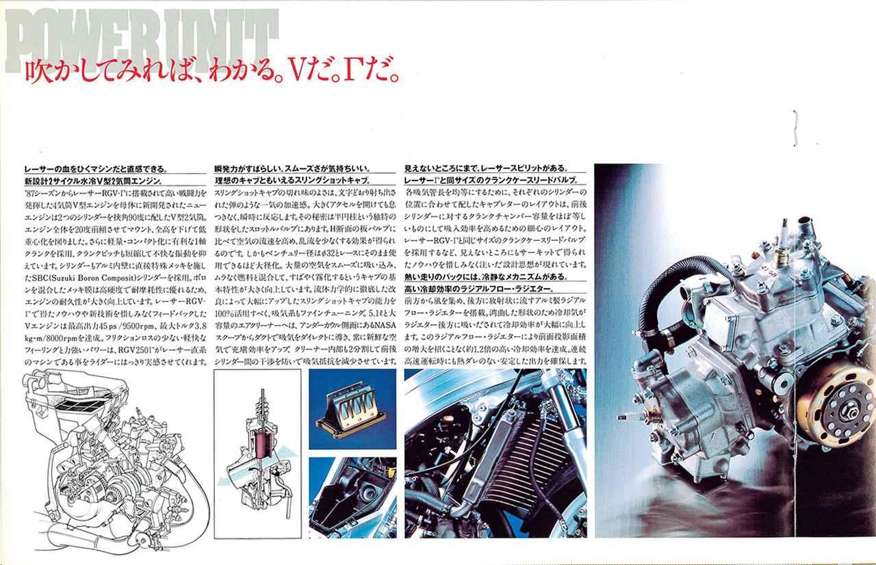 Images : 7番目の画像 - RG250Γ(VJ21A)の写真を全て見る! - webオートバイ