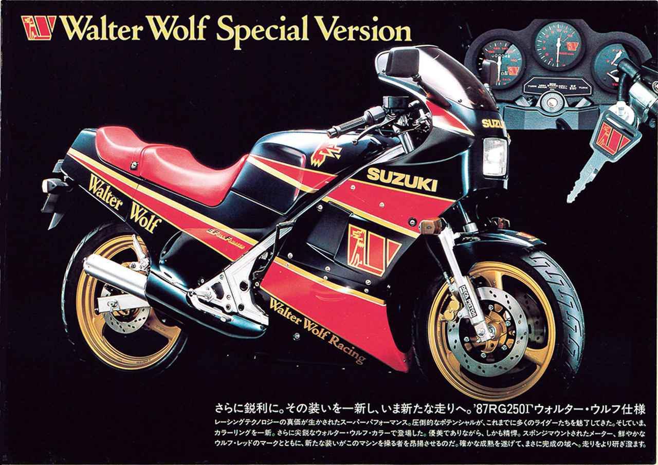 画像8: 【RG-Γ伝】Vol.3「外装も変化して並列2気筒最終モデルとなった5型」RG250Γ(GJ21B)-1987- 〜当時の貴重な資料で振り返る栄光のガンマ達〜