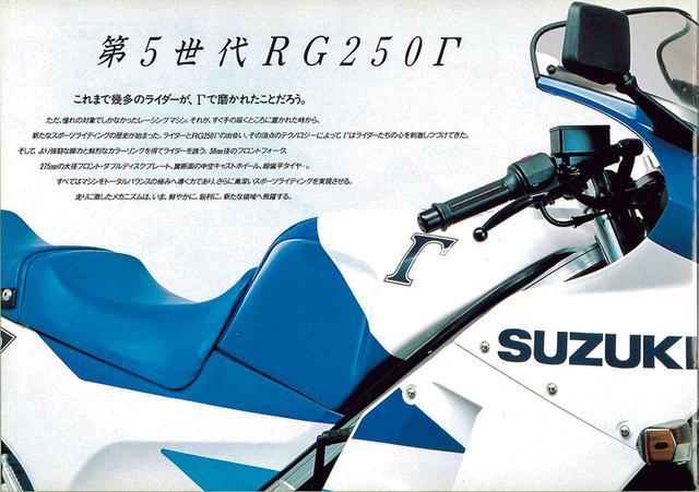 画像3: 【RG-Γ伝】Vol.3「外装も変化して並列2気筒最終モデルとなった5型」RG250Γ(GJ21B)-1987- 〜当時の貴重な資料で振り返る栄光のガンマ達〜