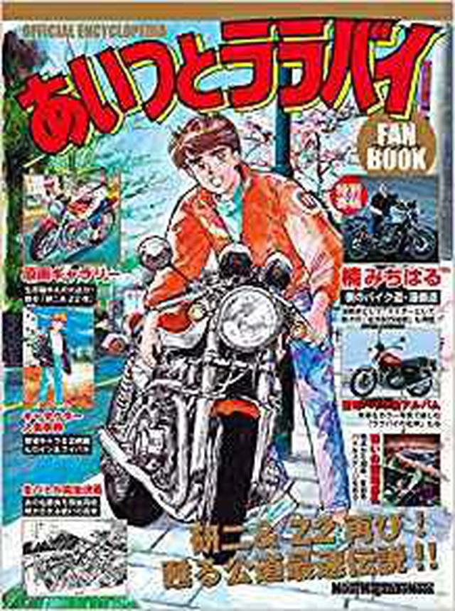 画像: あいつとララバイ ファンブック (Motor Magazine Mook) | FANBOOK 編集部 |本 | 通販 | Amazon
