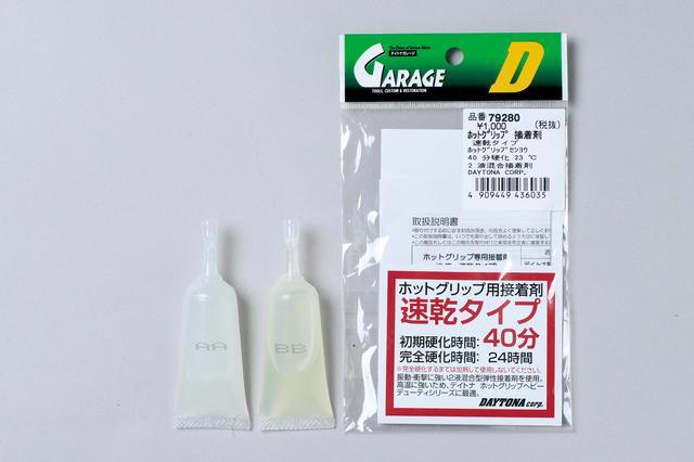 画像: 汎用接着剤は高温になると接着力が弱まるが、今回使用したデイトナの専用接着剤は−60℃から120℃までに対応。価格は税込で1100円。