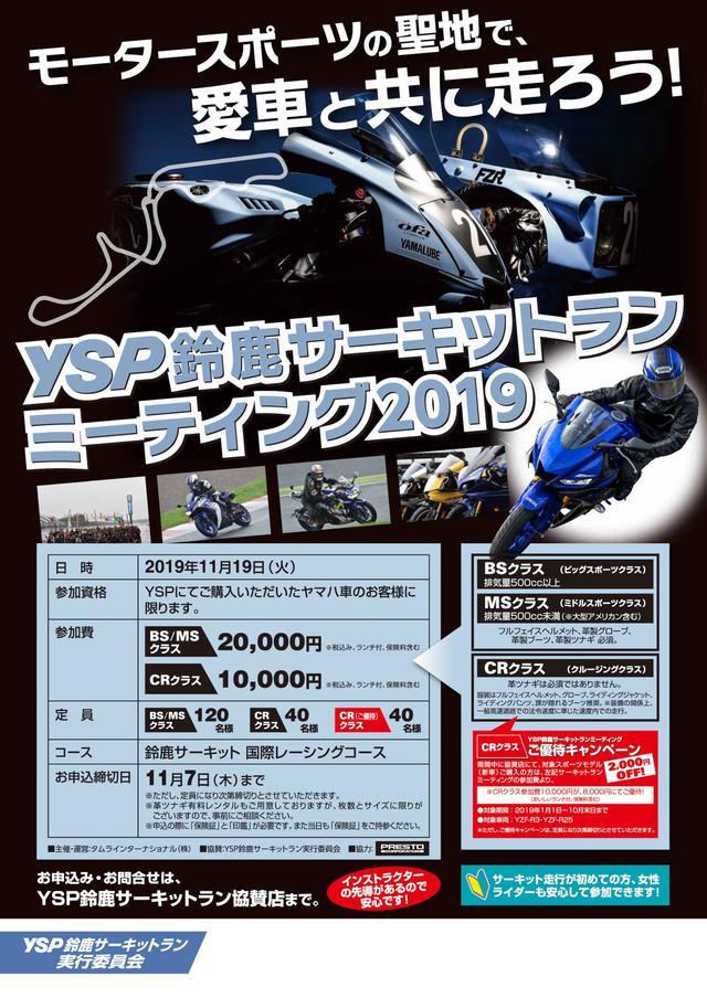 画像1: 11月19日に鈴鹿サーキットで行われた「YSP鈴鹿サーキットランミーティング」に参加してきました!