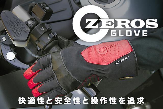 画像: ROM ゼロスグラブ ウインター / バイク購入:レッドバロン