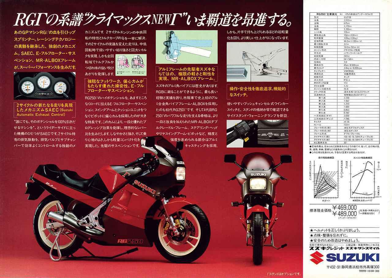 Images : 4番目の画像 - RG250Γ(GJ21B)の写真を全て見る! - webオートバイ