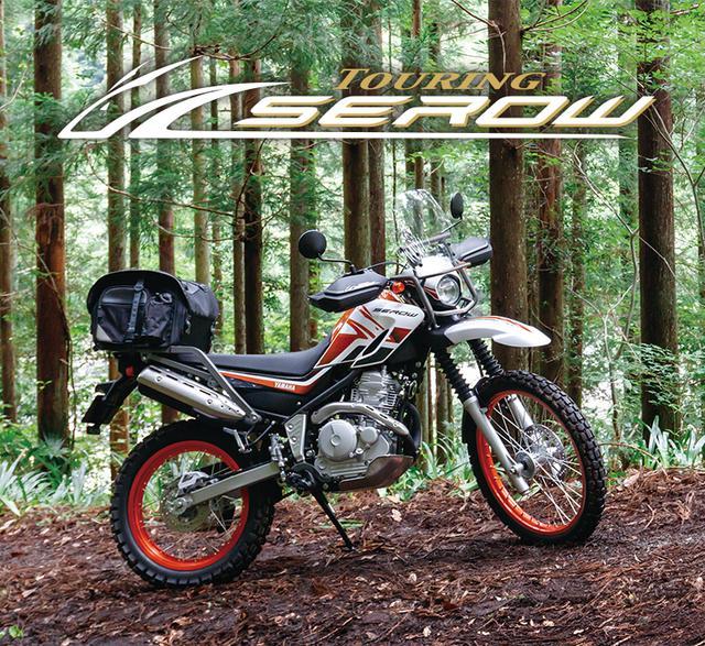 画像: TOURING SEROW - バイク・スクーター|ヤマハ発動機株式会社