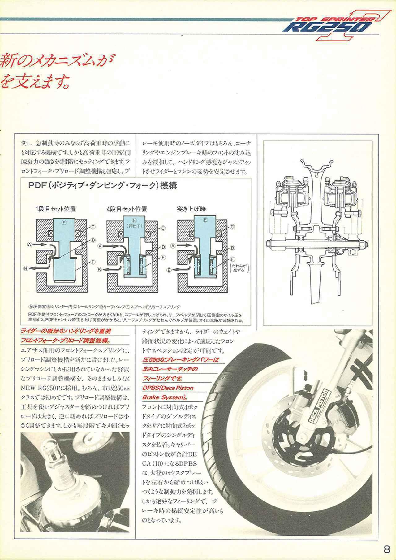 Images : 6番目の画像 - RG250Γ(GJ21B)の写真を全て見る! - webオートバイ