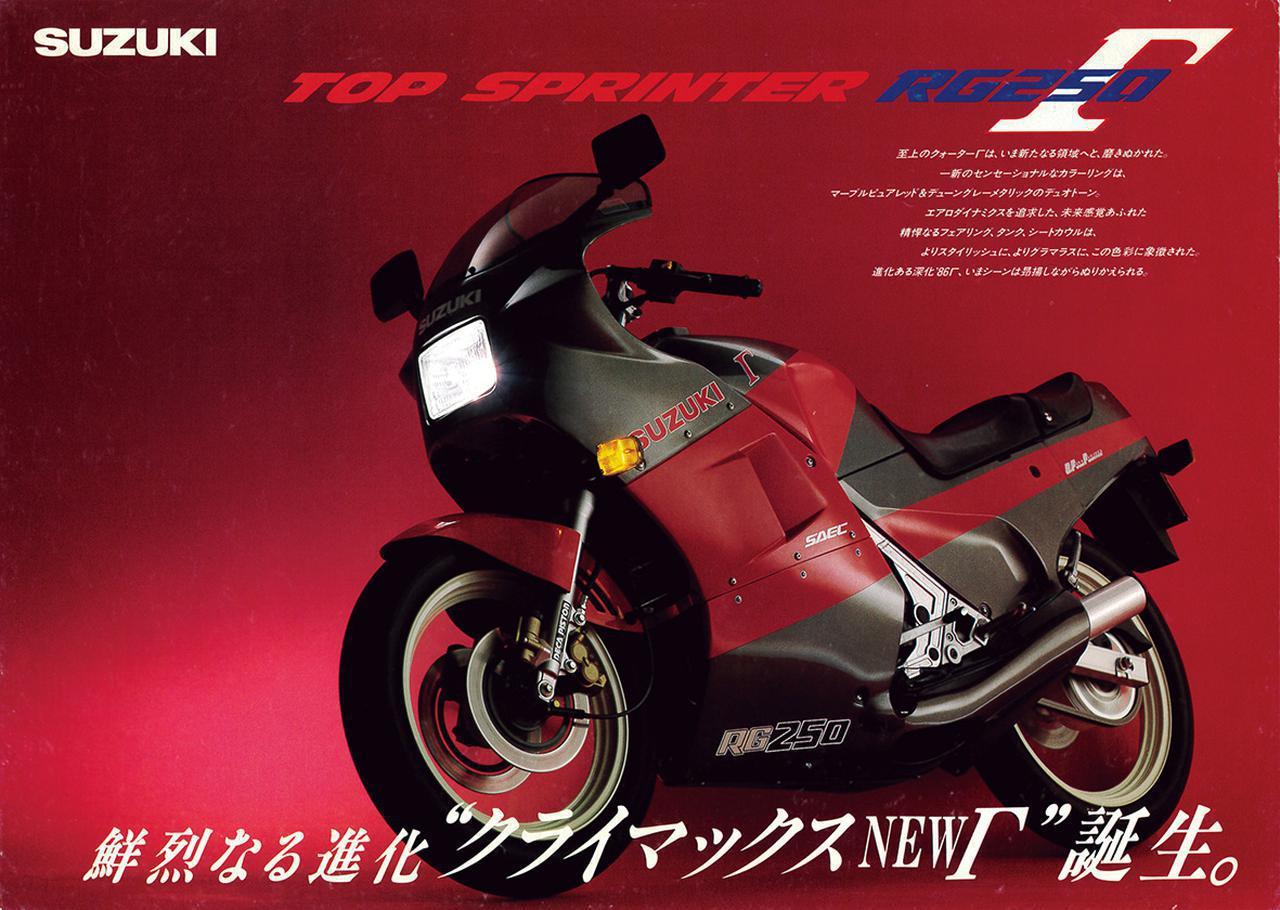 画像1: 【RG-Γ伝】Vol.2「外装や排気バルブを刷新した3型と4型」RG250Γ(GJ21B)-1985〜1986- 〜当時の貴重な資料で振り返る栄光のガンマ達〜 - webオートバイ