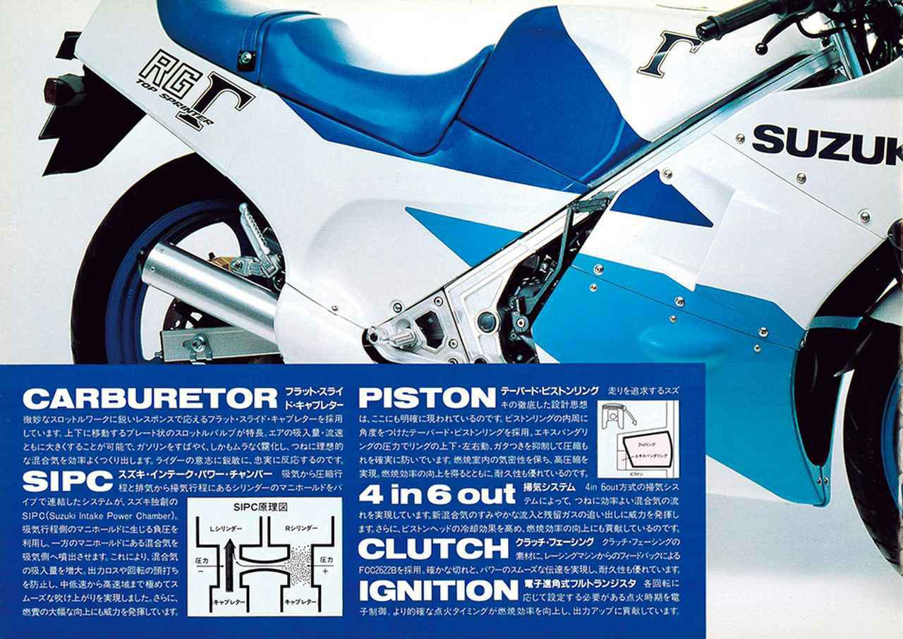 Images : 14番目の画像 - 「【RG-Γ伝】Vol.3「外装も変化して並列2気筒最終モデルとなった5型」RG250Γ(GJ21B)-1987- 〜当時の貴重な資料で振り返る栄光のガンマ達〜」のアルバム - webオートバイ