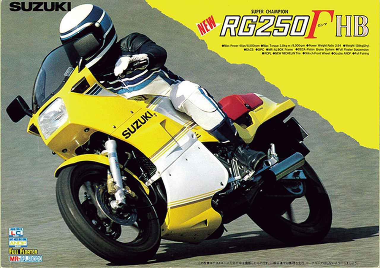 """画像: 【RG-Γ伝】Vol.1〜当時の貴重な資料で振り返る栄光のガンマ達〜「2代目ガンマ""""HB""""」RG250Γ(GJ21A)-1984- - webオートバイ"""