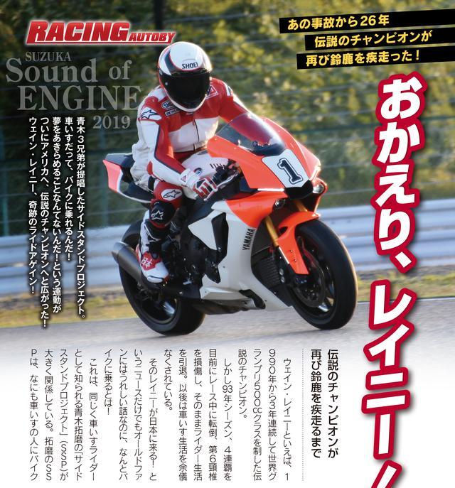 画像: モータースポーツのニュースを紹介する「レーシングオートバイ」は、ウェイン・レイニーの鈴鹿走行や、ロレンソ引退、マルケス兄弟参戦など、大きな話題がてんこ盛り。