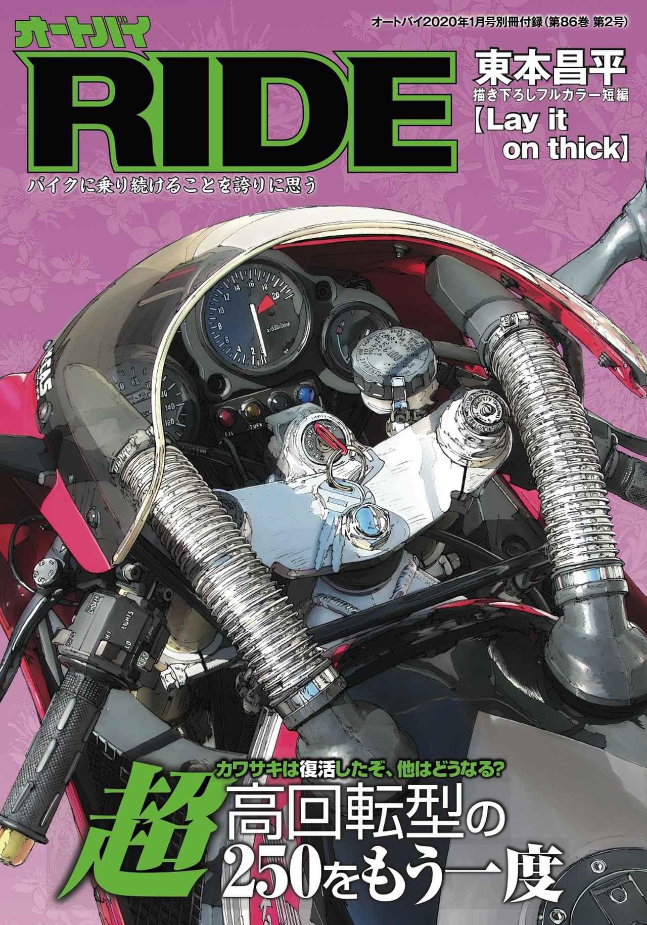 画像2: EICMA大特集! 月刊『オートバイ』2020年1月号は別冊付録「RIDE」とセットで11月30日(土)発売!