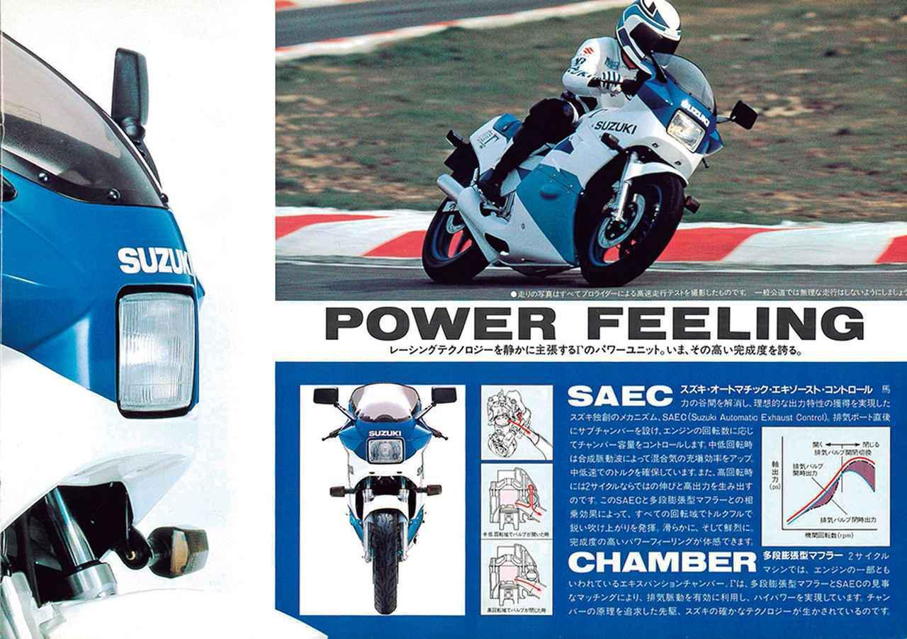 Images : 12番目の画像 - 「【RG-Γ伝】Vol.3「外装も変化して並列2気筒最終モデルとなった5型」RG250Γ(GJ21B)-1987- 〜当時の貴重な資料で振り返る栄光のガンマ達〜」のアルバム - webオートバイ