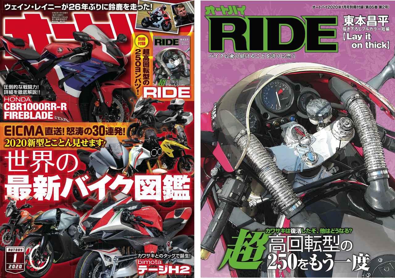 画像4: 大好評、特別付録「RIDE」は今月もセットです!