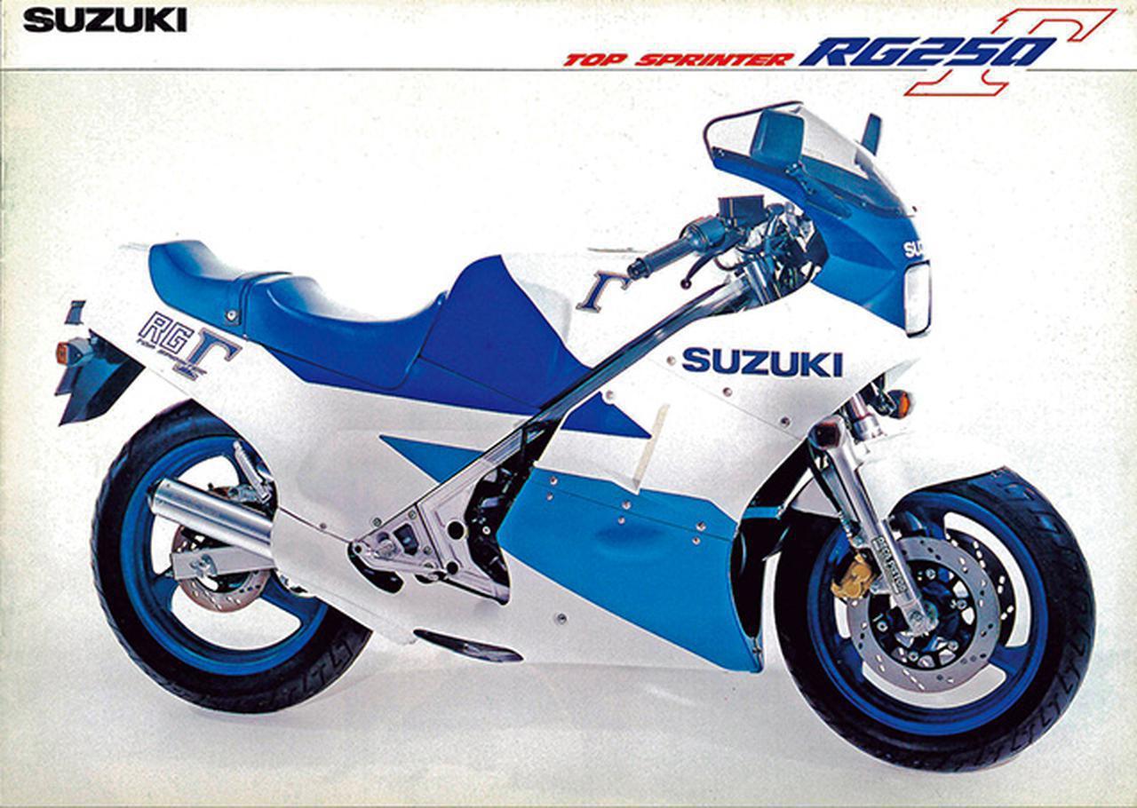 Images : 2番目の画像 - 「【RG-Γ伝】Vol.3「外装も変化して並列2気筒最終モデルとなった5型」RG250Γ(GJ21B)-1987- 〜当時の貴重な資料で振り返る栄光のガンマ達〜」のアルバム - webオートバイ