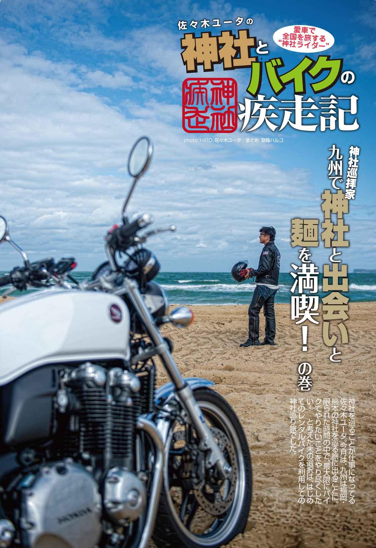 画像3: EICMA大特集! 月刊『オートバイ』2020年1月号は別冊付録「RIDE」とセットで11月30日(土)発売!
