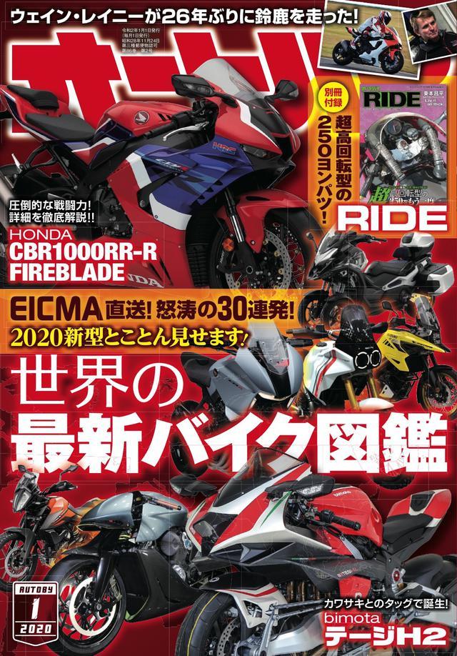 画像1: EICMA大特集! 月刊『オートバイ』2020年1月号は別冊付録「RIDE」とセットで11月30日(土)発売!