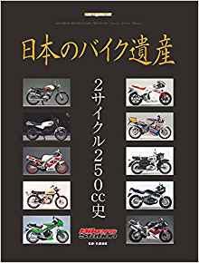 画像: 日本のバイク遺産 2サイクル250cc史 (Motor Magazine Mook)   佐藤康郎(Bikers Station 編集長), 「日本のバイク遺産」編集チーム  本   通販   Amazon