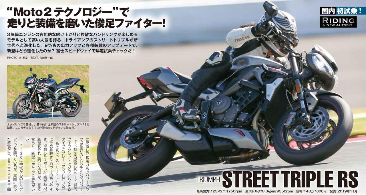 画像: 月刊『オートバイ』の名物テスター宮崎敬一郎さんは、トライアンフの「ストリートトリプルRS」をインプレッション!