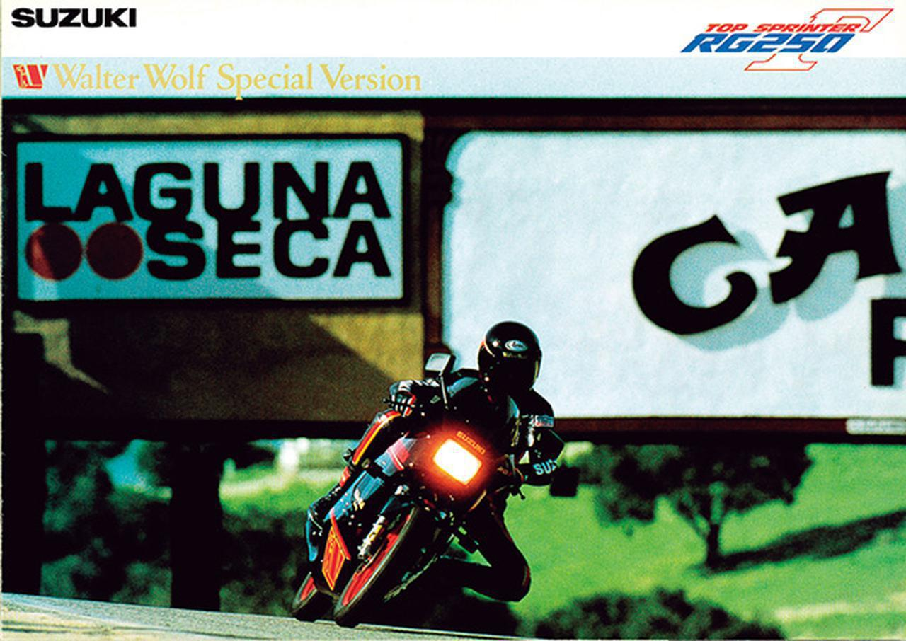 Images : 8番目の画像 - 「【RG-Γ伝】Vol.3「外装も変化して並列2気筒最終モデルとなった5型」RG250Γ(GJ21B)-1987- 〜当時の貴重な資料で振り返る栄光のガンマ達〜」のアルバム - webオートバイ