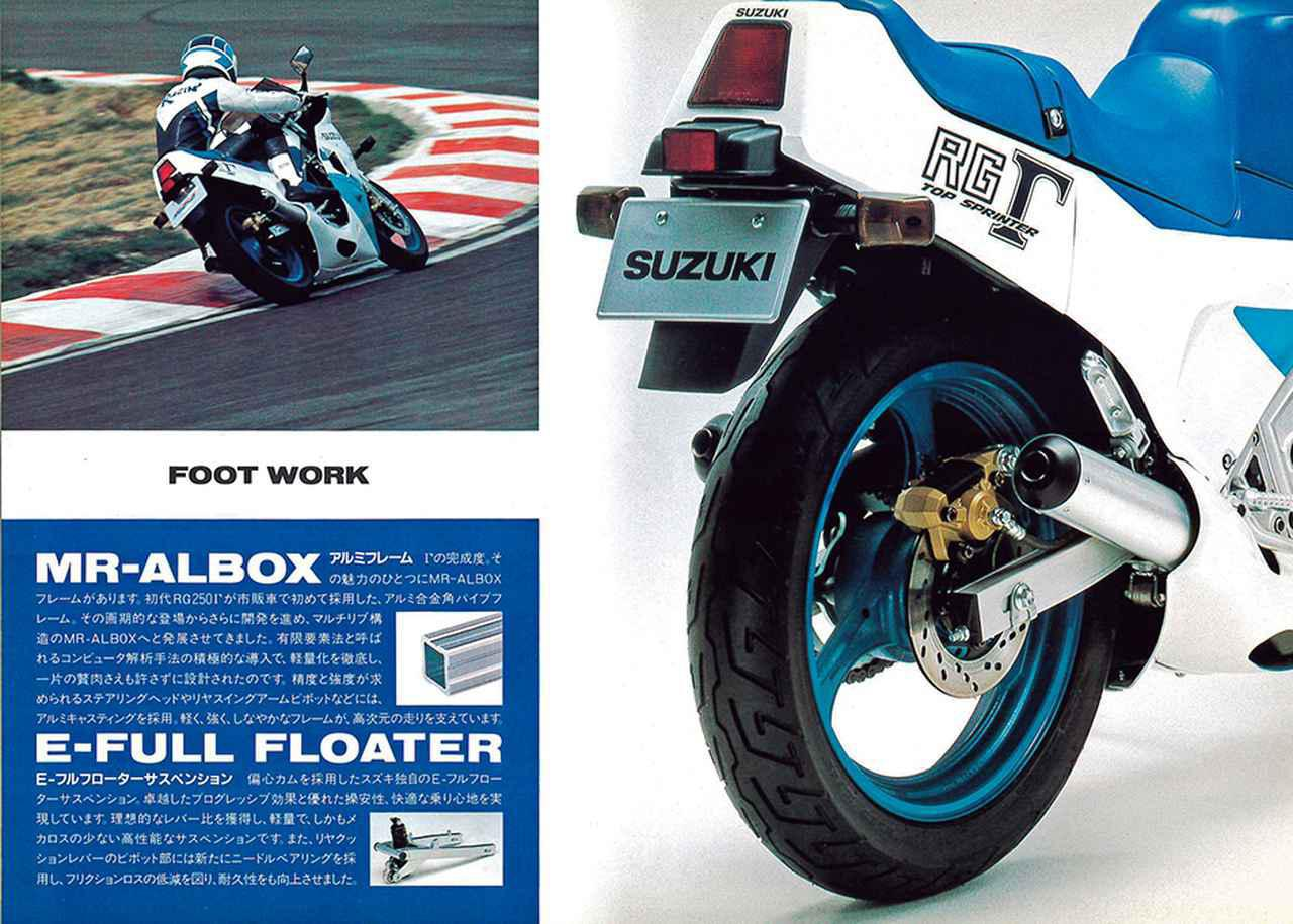 Images : 9番目の画像 - 「【RG-Γ伝】Vol.3「外装も変化して並列2気筒最終モデルとなった5型」RG250Γ(GJ21B)-1987- 〜当時の貴重な資料で振り返る栄光のガンマ達〜」のアルバム - webオートバイ