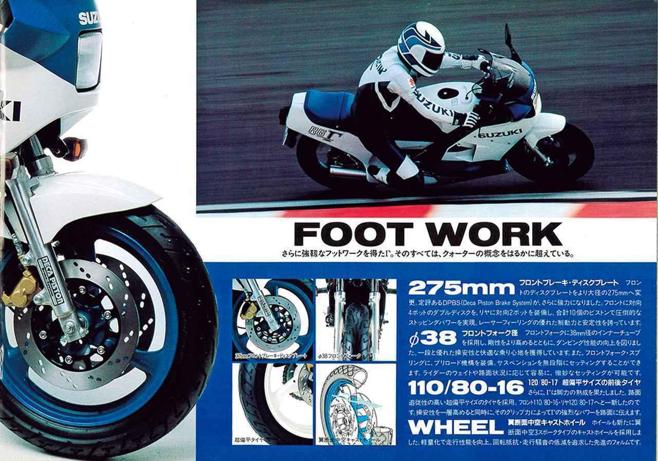 Images : 13番目の画像 - 「【RG-Γ伝】Vol.3「外装も変化して並列2気筒最終モデルとなった5型」RG250Γ(GJ21B)-1987- 〜当時の貴重な資料で振り返る栄光のガンマ達〜」のアルバム - webオートバイ
