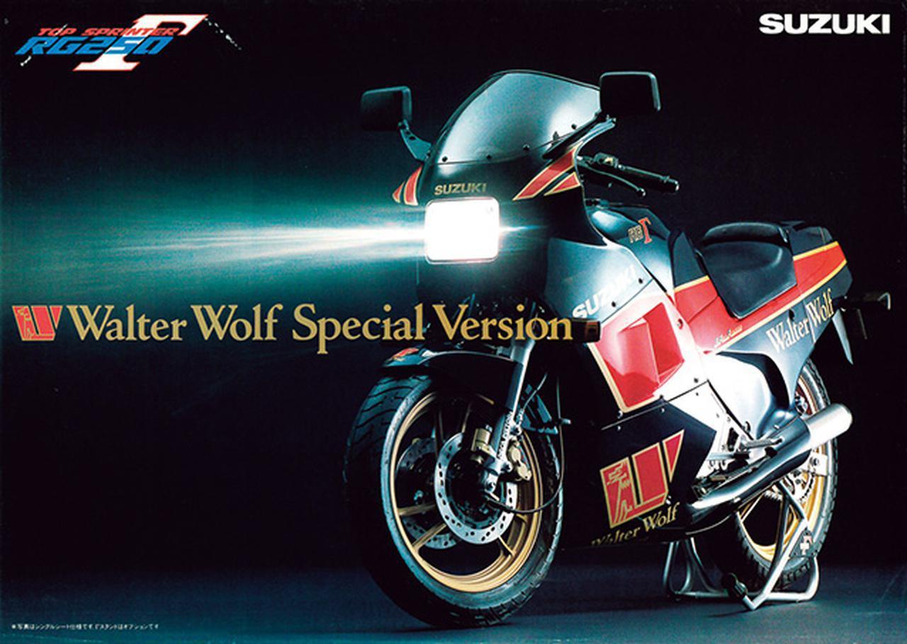 画像1: 【RG-Γ伝】Vol.3「外装も変化して並列2気筒最終モデルとなった5型」RG250Γ(GJ21B)-1987- 〜当時の貴重な資料で振り返る栄光のガンマ達〜 - webオートバイ