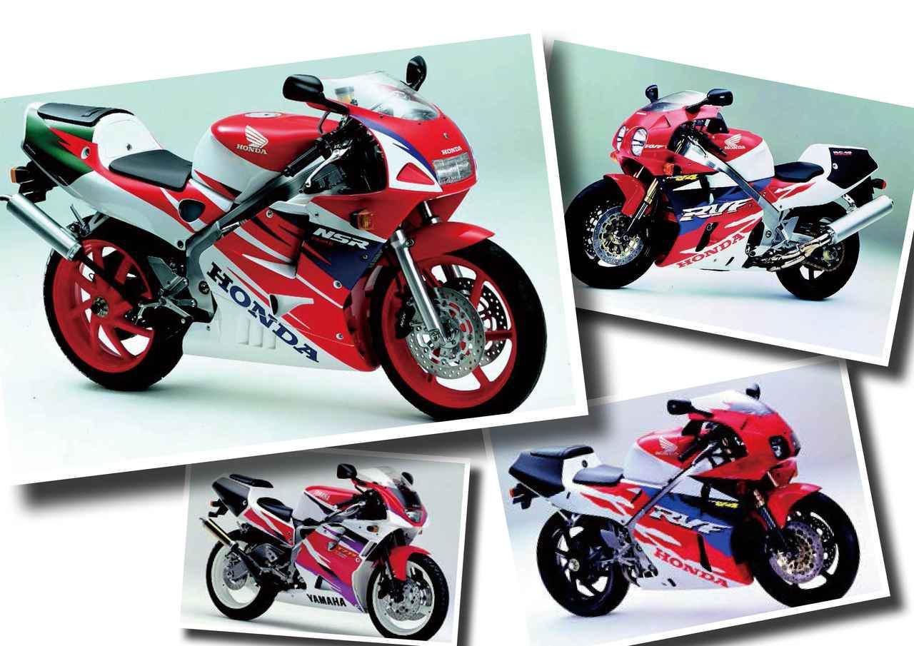 画像: NSR250RやRVF/RC45などのV型エンジンを搭載したスポーツバイクがトレンドに!【日本バイク100年史 Vol.057】(1993-1994年)<Webアルバム> - webオートバイ