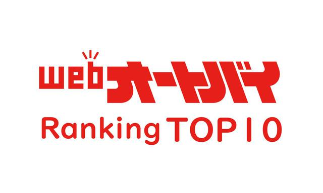 画像: 【月間ランキング】10月に一番人気を集めた記事はこれだった! webオートバイ「人気記事TOP10」(2019年10月) - webオートバイ