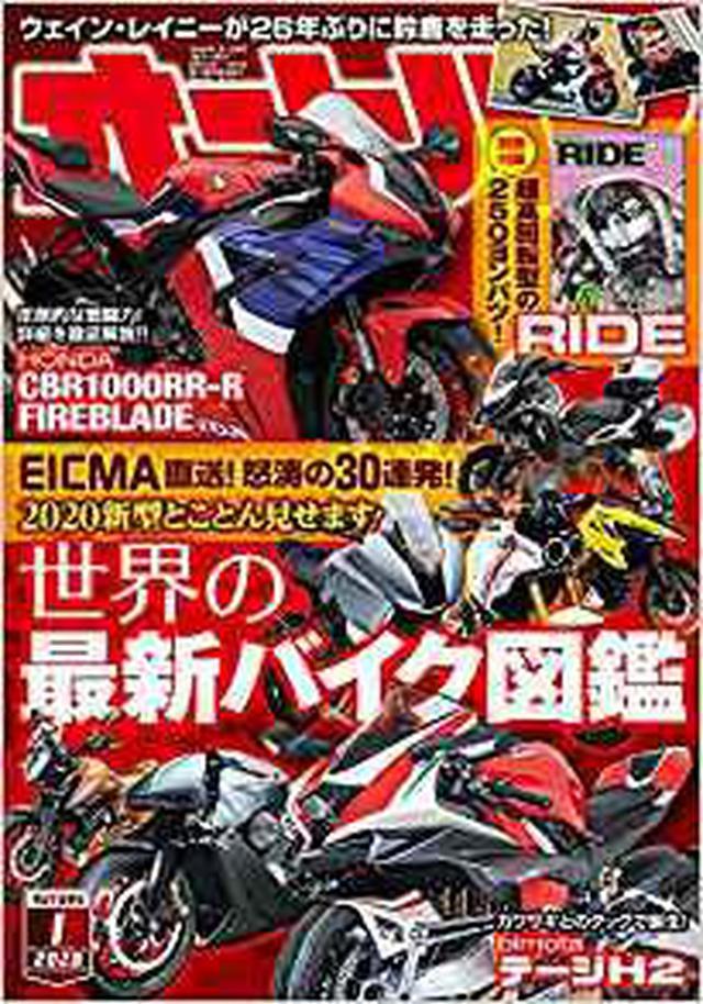 画像: オートバイ 2020年1月号 [雑誌] | オートバイ編集部 |本 | 通販 | Amazon