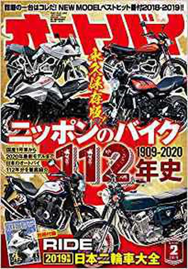 画像: オートバイ 2019年2月号 [雑誌]   オートバイ編集部  本   通販   Amazon