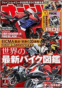 画像: オートバイ 2020年1月号 [雑誌]   オートバイ編集部  本   通販   Amazon
