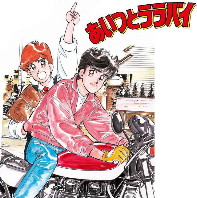 画像: 『あいつとララバイ』完結30周年記念、楠みちはる〈僕のバイク道・漫画道〉第1回「最初の愛車と初期型信仰」 - webオートバイ