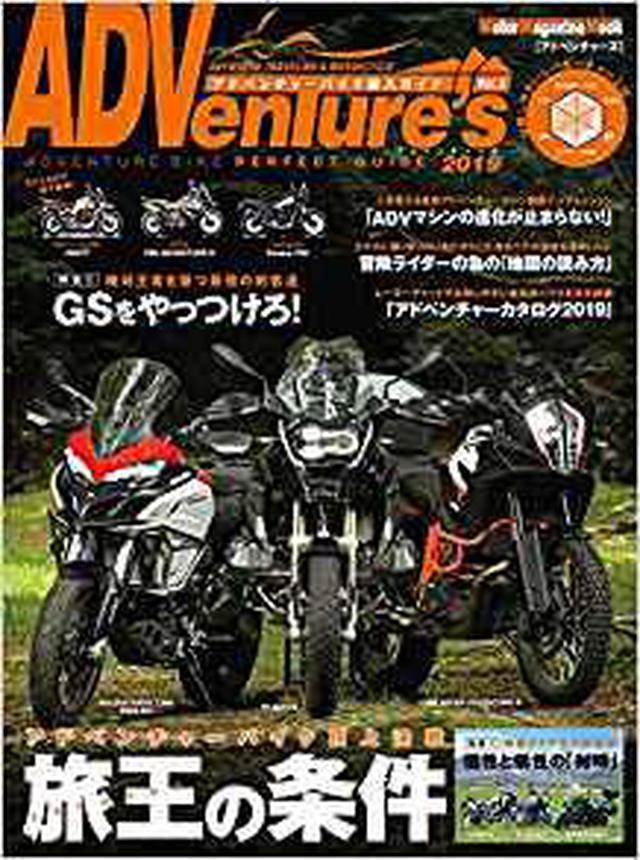 画像: ADVenture's (アドベンチャーズ) 2019 (Motor Magazine Mook) | |本 | 通販 | Amazon