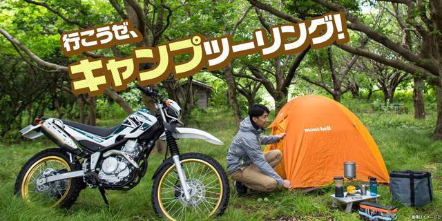 画像: 「ヤマハ バイクレンタル」がキャンプ用品レンタルのトライアルを開始! バイク&キャンプ道具がなくてもキャンプツーリングができる! - webオートバイ