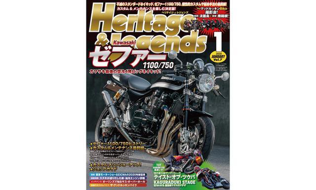 画像: 巻頭特集は「KAWASAKI ゼファー1100/750」月刊『ヘリテイジ&レジェンズ』1月号(Vol.7)11月27日発売!#Heritage&Legends - webオートバイ