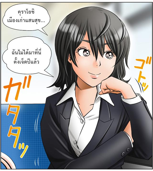 画像: タイ語バージョンの『みのりの大地』