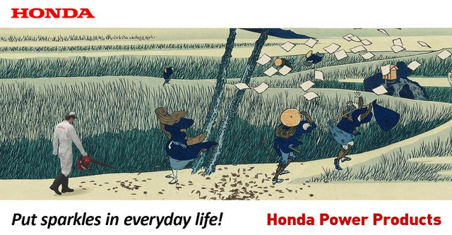画像: Honda Power Products : Honda Motor Co.,Ltd.