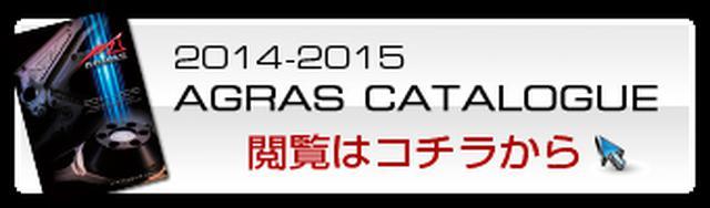 画像: AGRAS Official Web Site