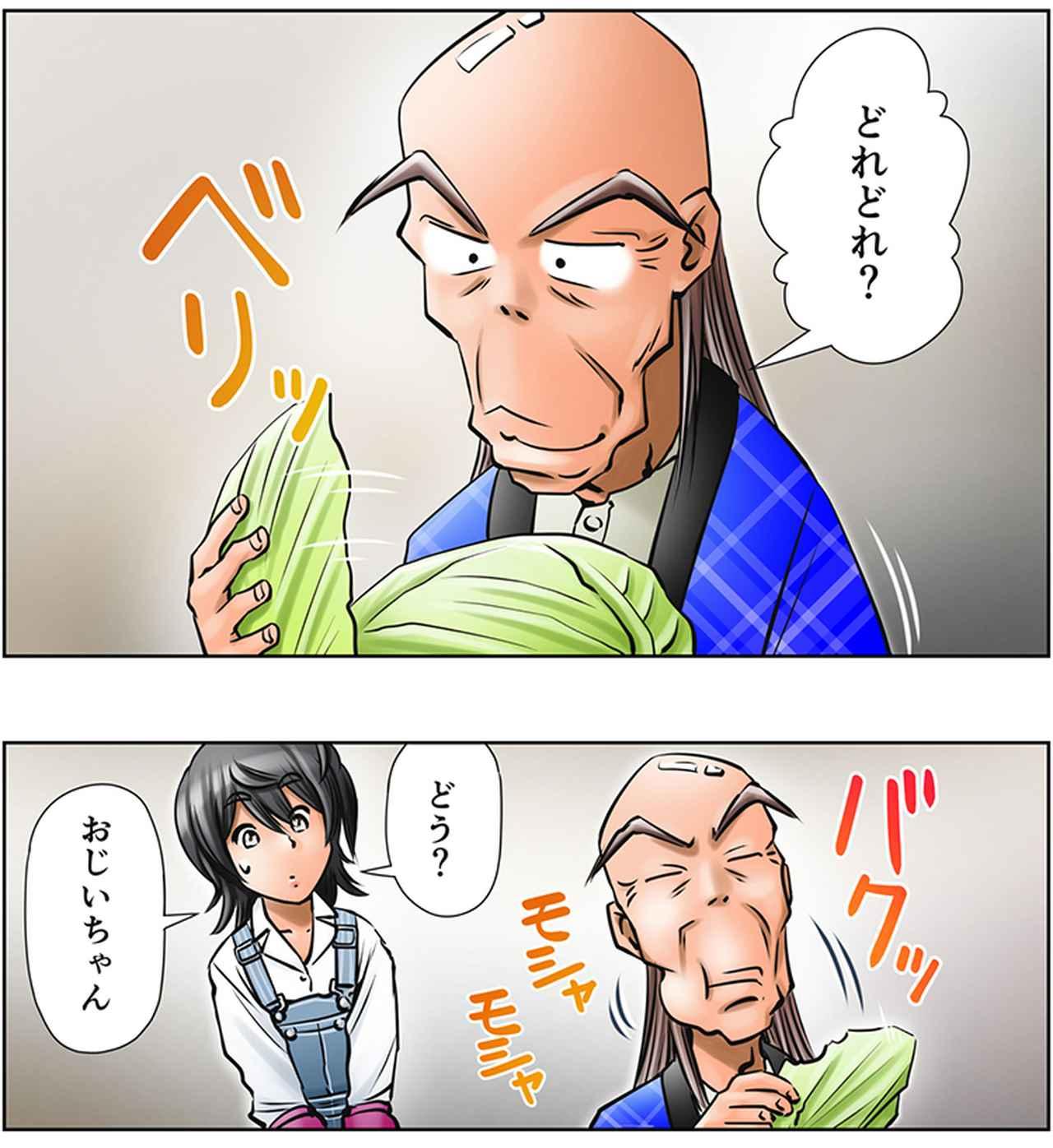 画像: 作った野菜の出来栄えはどうなのか……みのりちゃんの苦労が報われるかに注目したい最新話が公開!