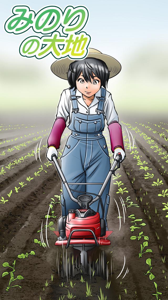 画像: 5カ国語で展開中の無料漫画『みのりの大地』をご存じ? 最新第9話では、みのりちゃんが作った野菜を初めて出荷……できるか!?