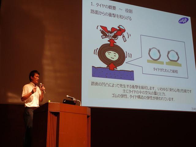 画像: 講師:大谷 匡史(住友ゴム工業株式会社)