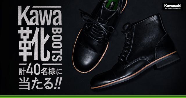 画像: Kawa靴(ブーツ)が当たる!!キャンペーン | カワサキモータースジャパン特設サイト