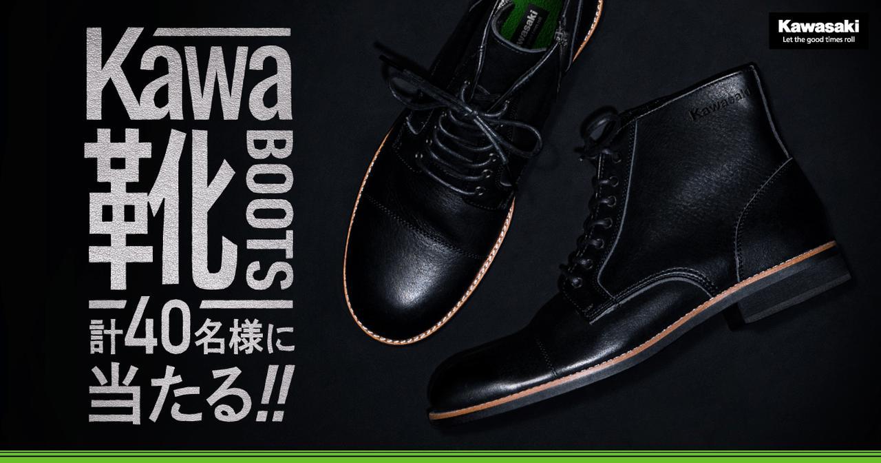 画像: Kawa靴(ブーツ)が当たる!!キャンペーン   カワサキモータースジャパン特設サイト