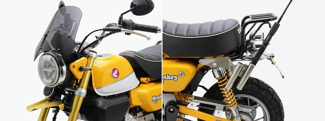 画像: モンキー125には遊びのツールが似合う! ハリケーンからロッドホルダーとスクリーンが登場! - webオートバイ