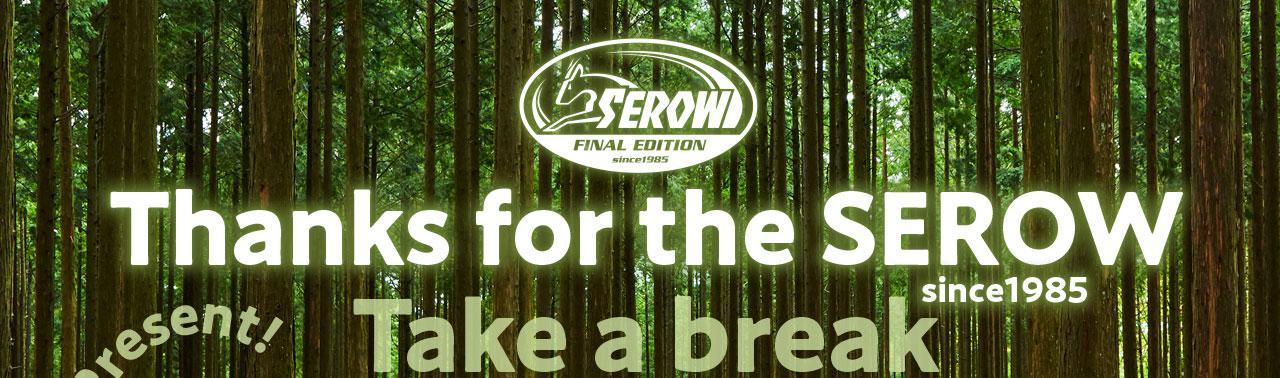 画像: Thanks for the SEROW「Take a break」キャンペーン - バイク・スクーター   ヤマハ発動機株式会社