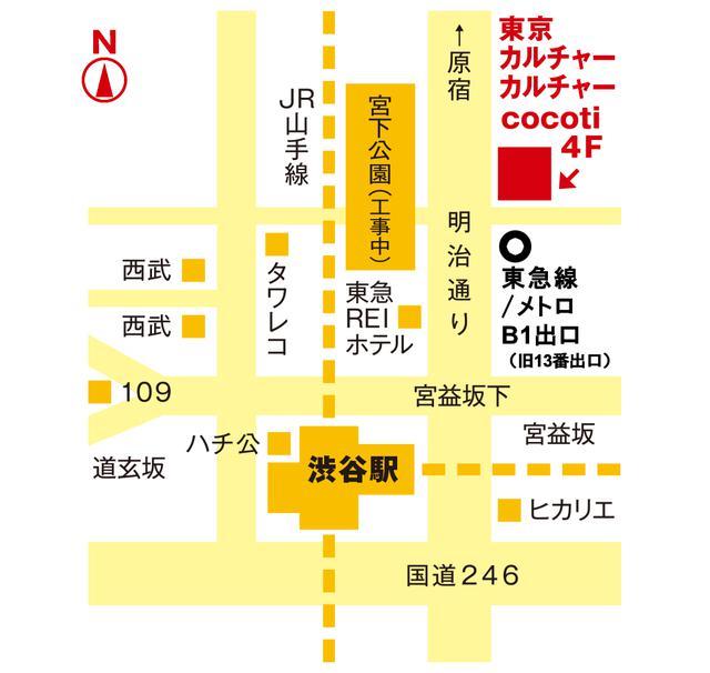 画像: 会場は渋谷駅から徒歩4分!