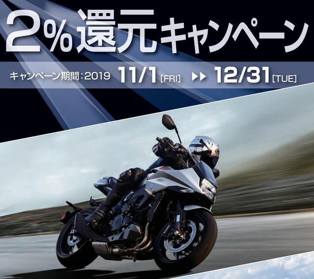 画像: スズキの「2%還元キャンペーン」は2019年12月31日まで! 大型バイクの新車購入を考えている方、チャンスです! - webオートバイ