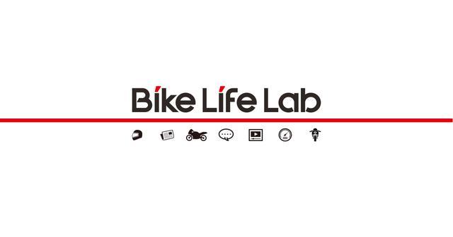 画像: Bike Life Lab|バイク王
