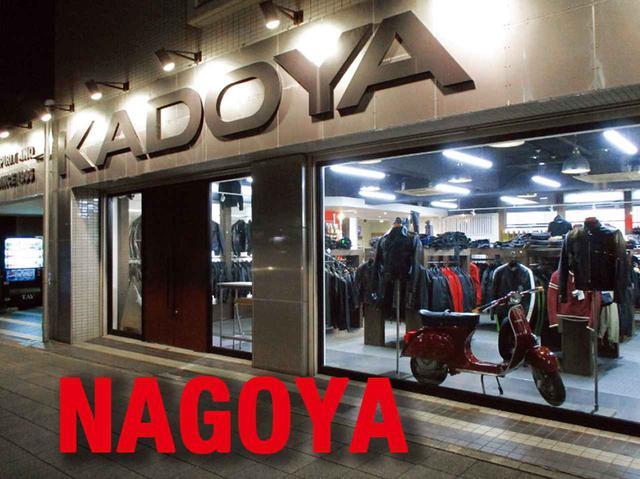 画像: KADOYA 名古屋店:TEL.052(917)1700 愛知県名古屋市北区山田2-3-32